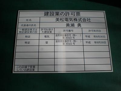複合板建設業許可票