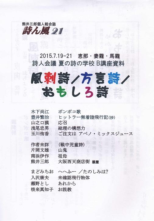 詩ん風 19 熊井三郎個人総合誌