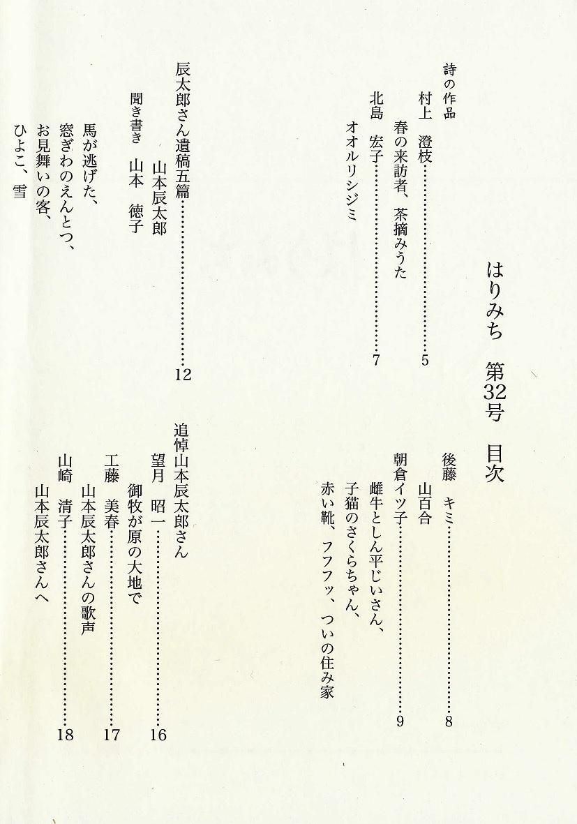 1510 はりみち 第32号