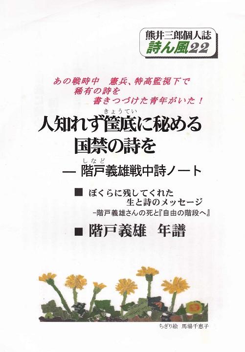 詩ん風 18 熊井三郎個人総合誌