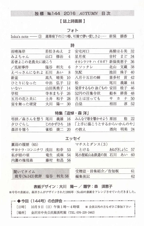 2016秋 独標 No,144―詩人会議かなざわ
