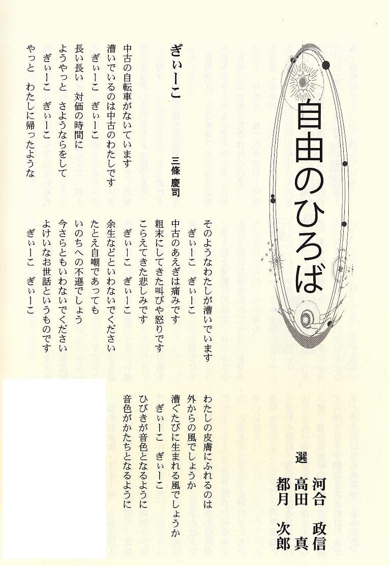 1704ひろば作品 ぎぃ-こ