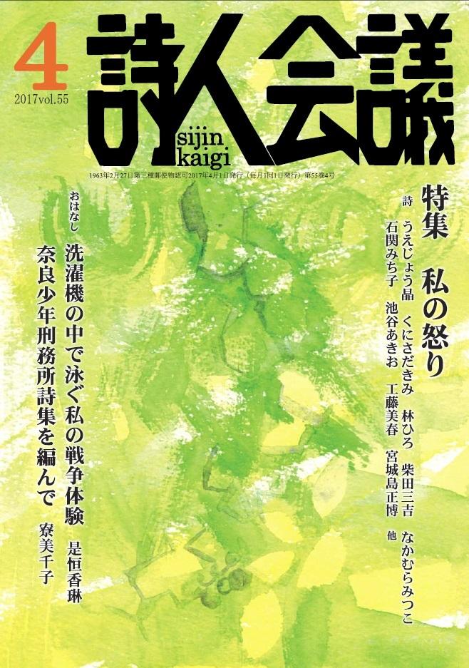 詩人会議 2017年4月号 表紙