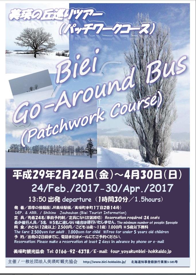 美瑛の丘巡りバスツアー運行のお知らせ(事前予約制)(2.22)