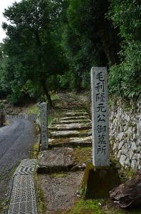 毛利隆元公 墓所入口