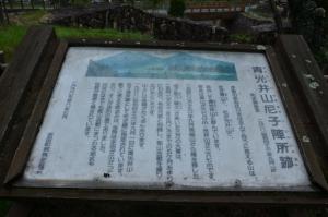 青光井山尼子陣所跡案内板