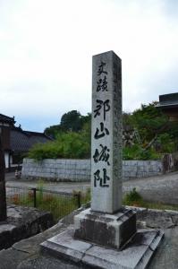 郡山城跡の石碑