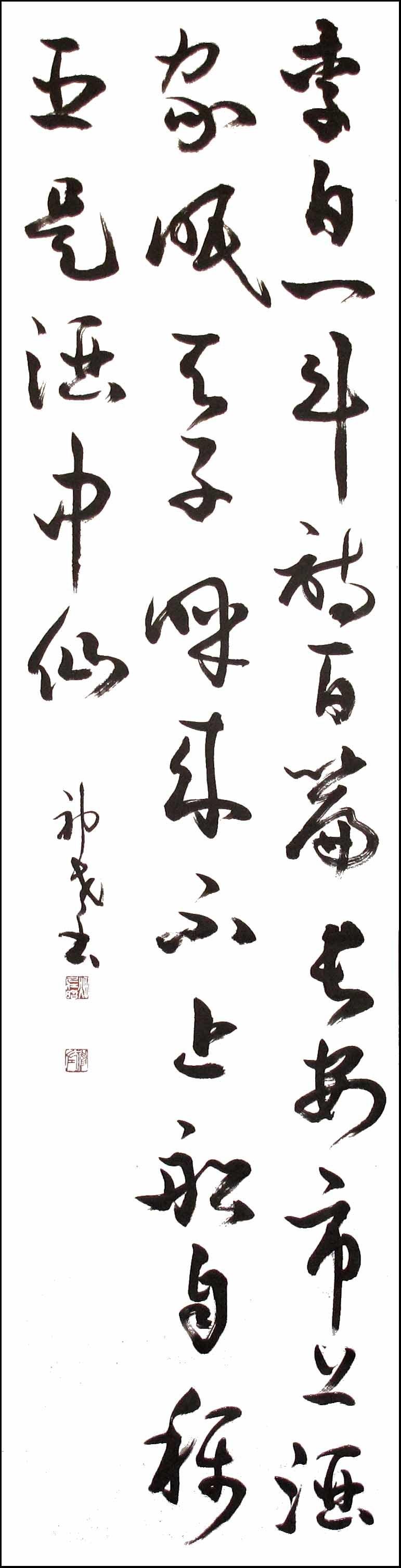 草書 20170223