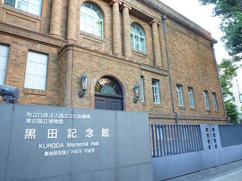 黒田記念館 上野 国立博物館