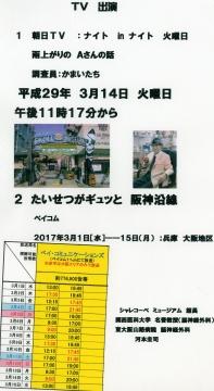 TV出演2017