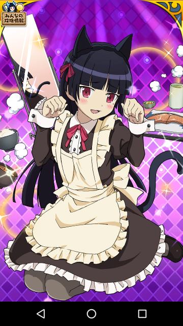 ウチ姫021黒猫3★