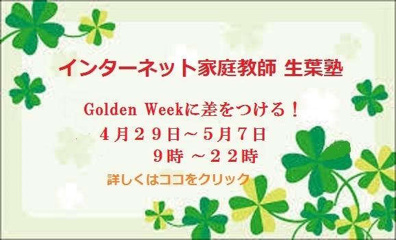 goldenweek.jpg