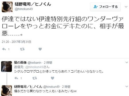 hinokosaka1.jpg