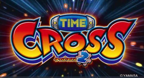 タイムクロス2試打動画