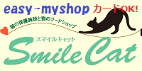easy-myshop.png