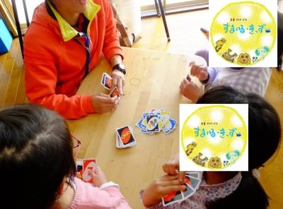 カード遊び①
