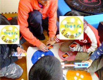 カード遊び②