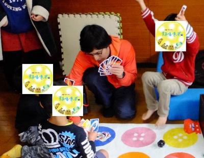 カード遊び③