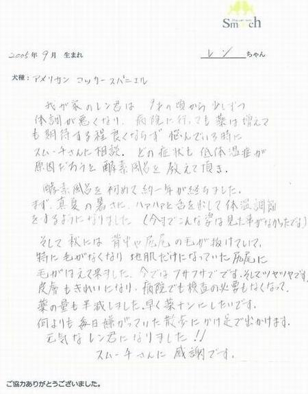 レンちゃん酵素風呂感想2
