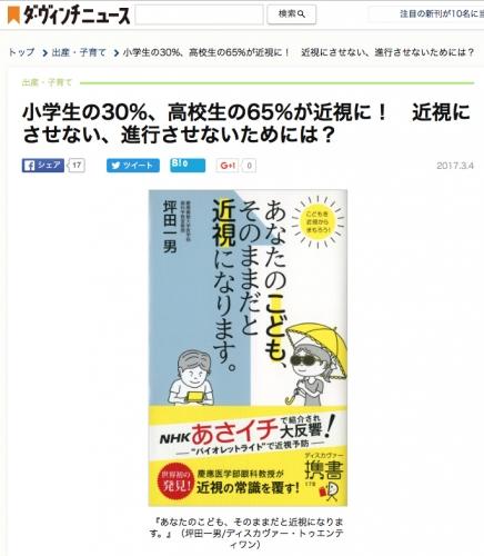 daVinciNews.jpg