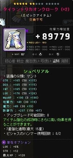 Maple20170422_03.jpg