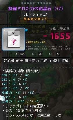 Maple20170422_04.jpg