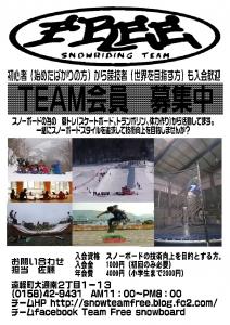 TEAMFREE入会ポスター