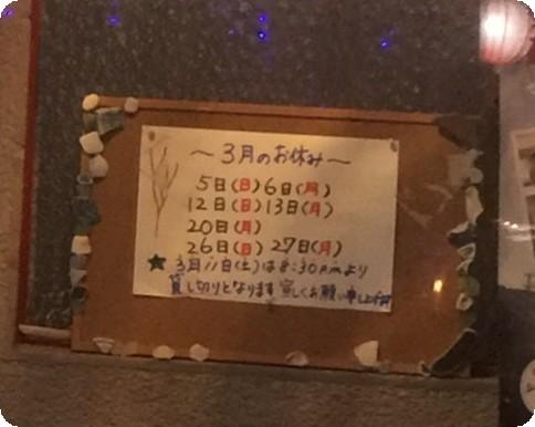 2017031309.jpg