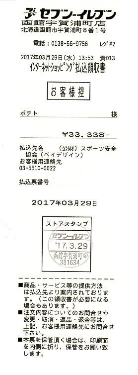 2017033009.jpg