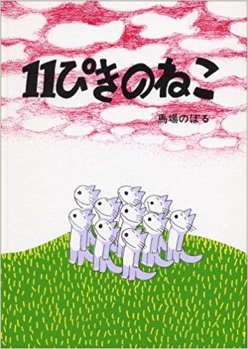 『11ぴきのねこ』