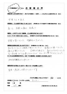 20170327_まっきぃ様
