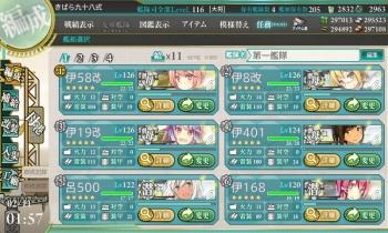 潜水艦戦隊