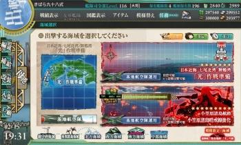 E-2 小笠原諸島哨戒線強化 乙作戦