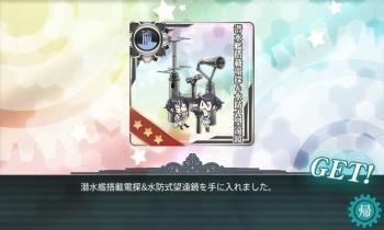 E-2報酬 潜水艦電探ゲット