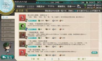 4-5 一航戦任務達成