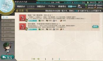 6-1 哨戒任務達成