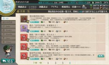 5-3 ザラ任務達成
