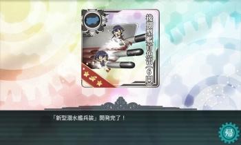 後期型艦首魚雷(6門)ゲット