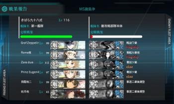 6-2 洋上航空戦力拡充任務