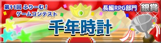 第11回ふりーむ!ゲームコンテスト 受賞バナー 長編RPG部門 銀賞