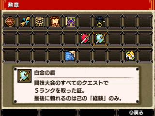 MHXX 闘技大会S