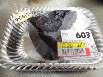 2.10クジラの肉