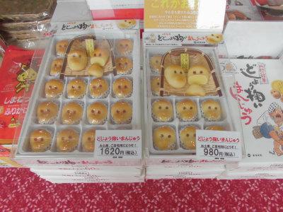 3.18どじょう掬い饅頭1
