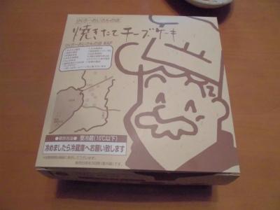 3.22リクローおじさんのチーズケーキ1