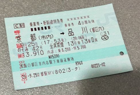 新幹線の切符_H28.09.25撮影