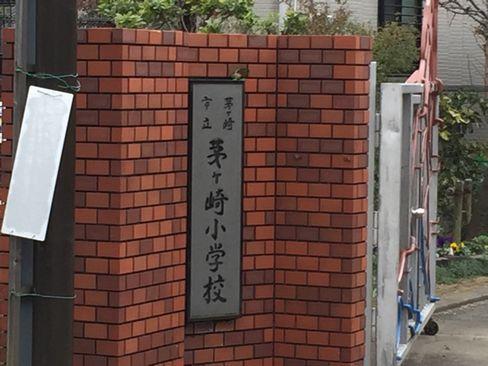 茅ヶ崎小学校_H29.01.08撮影