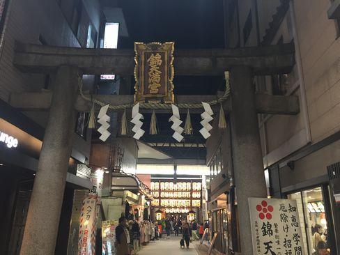 錦天満宮の鳥居_H29.03.04撮影