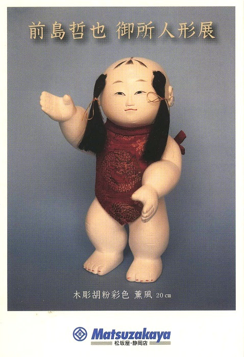 前島哲也さん御所人形展