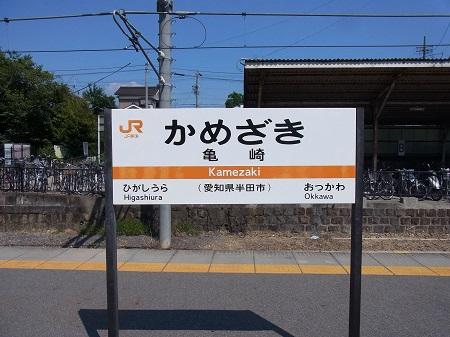 亀崎 (1)