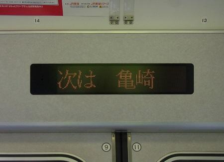 亀崎 (2)
